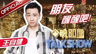 《今晚80后脱口秀》第20161110期: 朋友醒醒吧 Tonight 80's Talk Show EP.20161110【东方卫视官方超清】