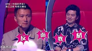 杰伦用郎朗举例表达表演重要性 【好生意独家幕后花絮】Sing!China2018官方超清HD