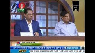 Bitorko Bikash News on Cyber Crime at Bangla Vision News 19 August 2017