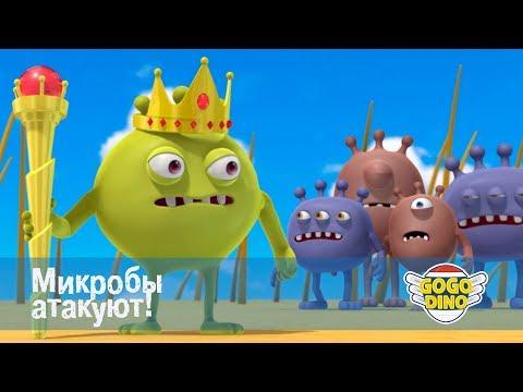 Команда Дино - Микробы атакуют! - Серия 31. Развивающий мультфильм для самых маленьких