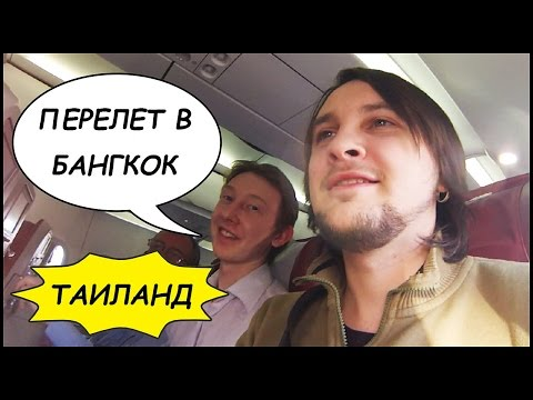 Удивительный ТАИЛАНД! Перелет Киев - Москва - Доха - Бангкок #1