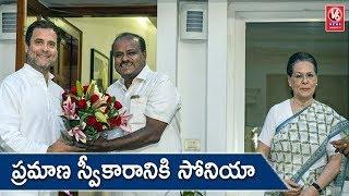 JD(S) Chief HD Kumaraswamy Meets Rahul Gandhi and Sonia Gandhi Invites For Oath Ceremony
