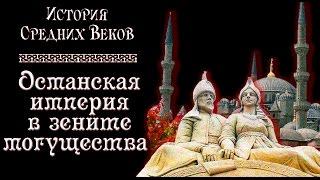 Османская империя в зените могущества (рус.) История средних веков.