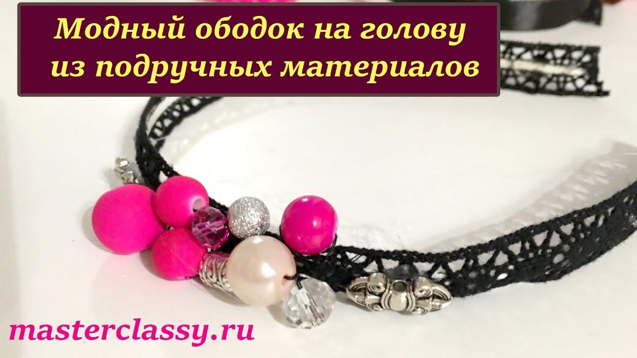 Модные браслеты из подручных материалов