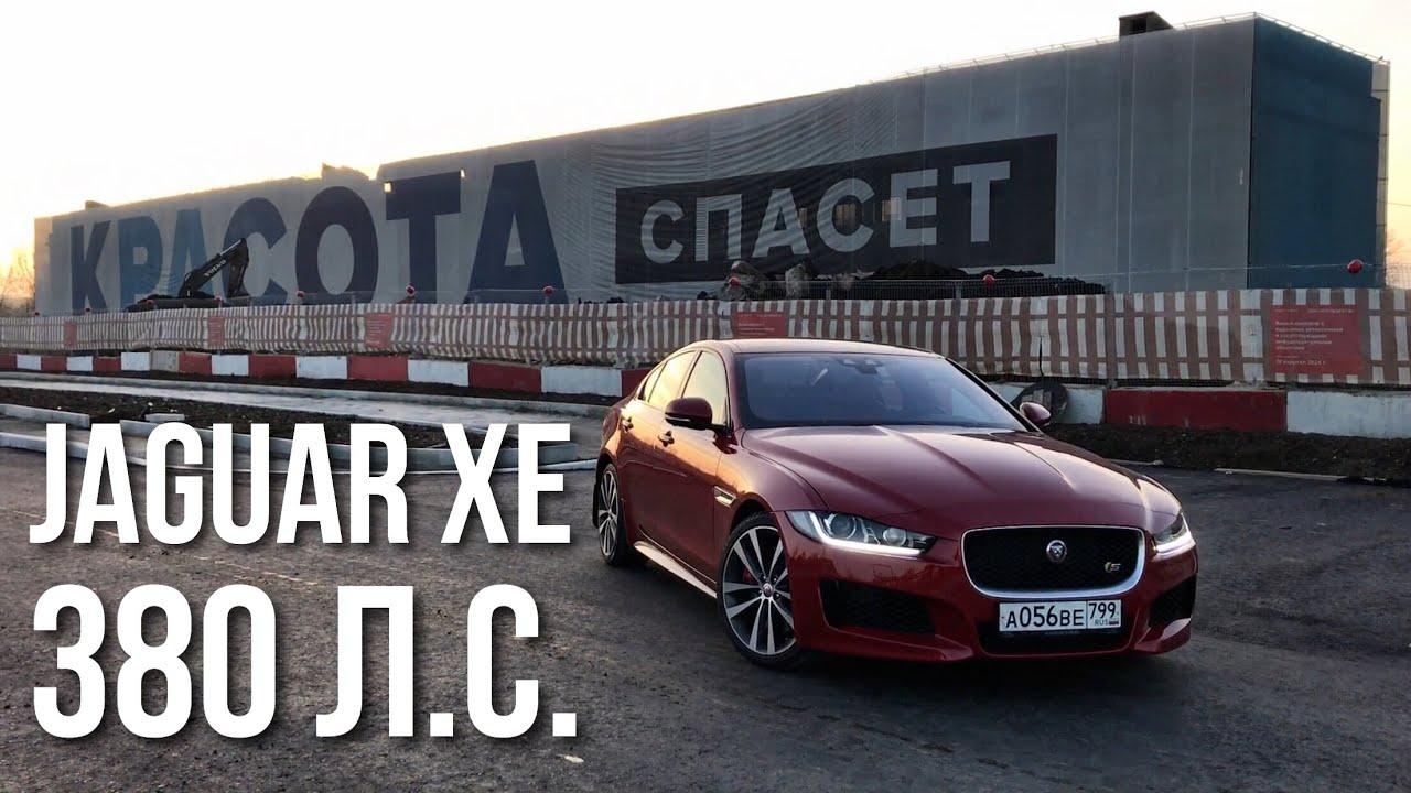 Jaguar XE 2019 Тест Драйв и Обзор