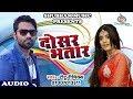 दोसर भतार रखले बारू - Dosar Bhatar Rakhle Baru | Titu Remix | Bhojpuri Hot Song 2017