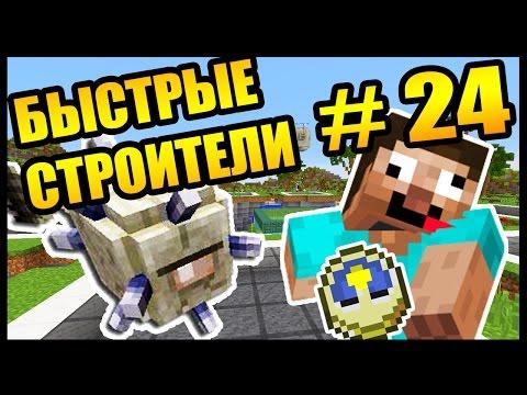 СТРОЮ С ДРУГОМ В МАЙНКРАФТ - БЫСТРЫЕ СТРОИТЕЛИ #24