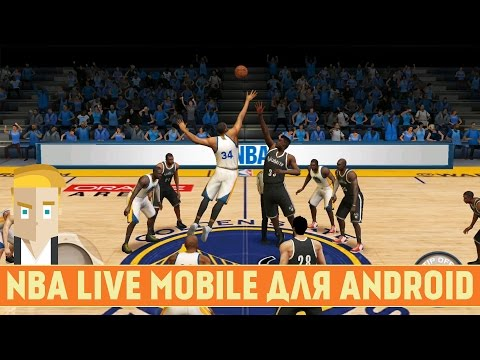 NBA LIVE MOBILE ДЛЯ ANDROID