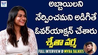 Swetha Varma Full Interview | Telugu Movie Actress | Revealing Facts About Casting Couch | MyraMedia