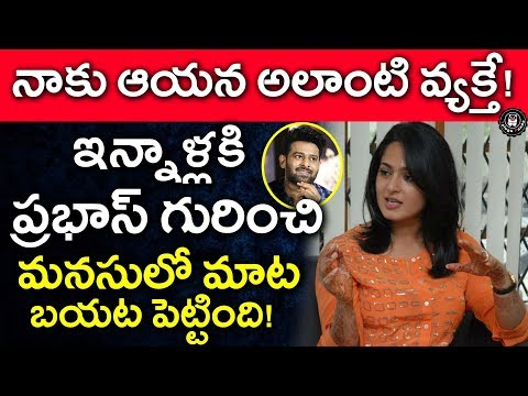 Anushka Shocking Comments on Prabhas Marriage | Latest Celebrity Updates | Telugu Panda