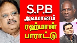 S.P. Balasubramaniam shame & A.R. Rahman is greater than Mastro | Cine Flick