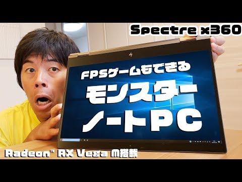 モンスターノートPC!第八世代CPU搭載のSpectre x360がキター!
