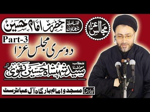 مجالس خمسہ  :بسلسلہ شہادتِ حضرت امام حسین علیہ السلام  کی دوسری مجلس عزا (حصہ سوم)