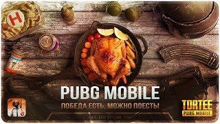 🔴НАСЛАЖДАЕМСЯ 0.4.0 🔴PUBG Mobile (43)