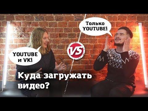 Маркетинг-битва №7: Нужно ли загружать видео на YouTube и ВКонтакте отдельно?