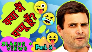 पप्पू राहुल | राहुल गाँधी को पप्पू क्यो कहते है | Rahul Gandhi Funny | Part 3 | IRR