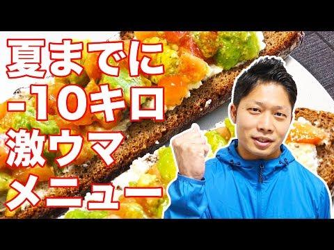 【食事】夏までに10キロ痩せる2つの激ウマ食事メニュー!