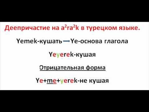 цифры на турецком языке видеоурок