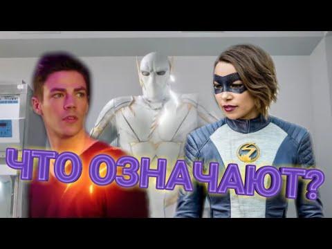 ЧТО ОЗНАЧАЮТ ЦВЕТА МОЛНИИ СПИДСТЕРОВ? [Теория!] Флэш   The Flash