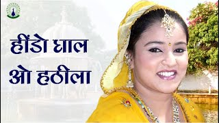 Hindo Ghal O Hatheela | Sawan Teej Festival Song | New Rajasthani Songs| Marwari Songs