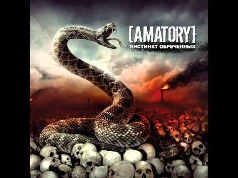 Amatory - Один Час До Конца Света