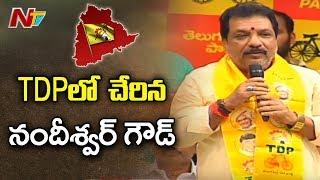 Ex MLA Nandeshwar Goud Joins TDP | Nandeshwar Goud Speech In NTR Bhavan | NTV
