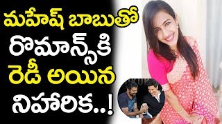 Is Really Niharika Team Up With Mahesh Babu and Sukumar Direction | Mahesh Babu | Top Telugu Media