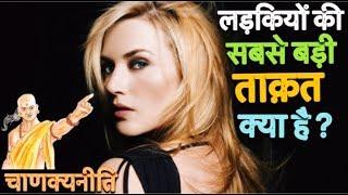 जानिए राजा,ब्राह्मण और स्त्री की सबसे बड़ी ताकत क्या है?Chanakya niti