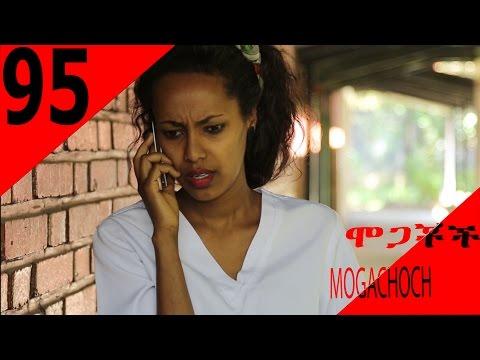 Mogachoch Part 95 EBS Latest Series Ethiopian Drama