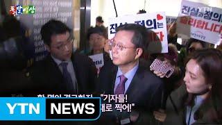 [돌발영상] 요즘 지지자들!  / YTN