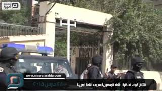 مصر العربية | انتشار قوات الداخلية  بأنحاء الجمهورية مع بدء القمة العربية