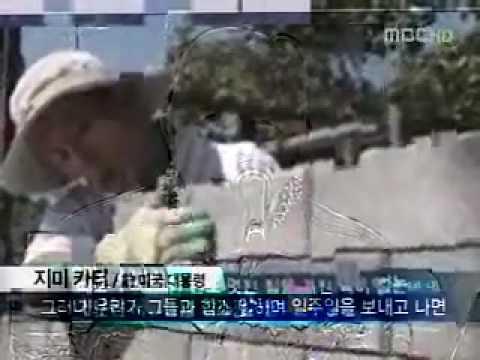 lee seo jin  v.s jimmy carter Tv in MBC