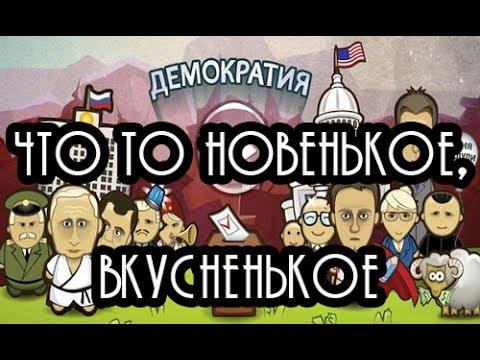 Демократия Android Трейлер