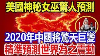 美國神秘女巫驚人預測,2020年中國將驚天巨變,精準預測世界為之震動!