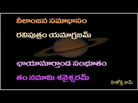 Sani Graha stotram - Shani Graha Stotram (chant 19 times a day...