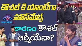 Kaushal Vs Housemates | #BB2TeluguFinalLevel #BiggBossTelugu2 | Nani Telugu Latest Episode Updates