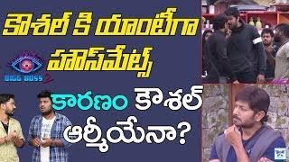 Kaushal Vs Housemates | #BB2TeluguFinalLevel #BiggBossTelugu2 | Nani Telugu Latest Episode Updates
