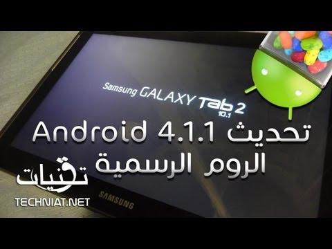 تحديث Samsung Galaxy Tab2 10.1 للروم الرسمية Android 4.1.1