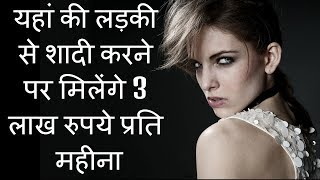 ICELAND A AMAZING COUNTRY || ICELAND WOMEN IN HINDI