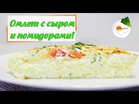 "Вкусный омлет с сыром и помидорами в духовке. ""Omelet with cheese and tomatoes"""