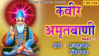 कबीर अमृतवाणी ॥ सुपरहिट  भजन ॥ Kabir Amritwani॥ POPULAR BHAJAN || Part 2