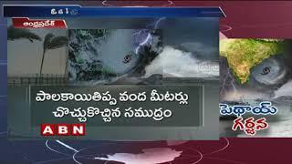 Pethai Cyclone | AP Govt Alerts Coastal Areas Following Cyclone Forecast | ABN Telugu