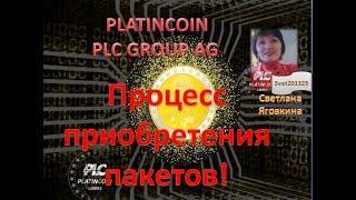 PLATINCOIN Процесс приобретения пакетов