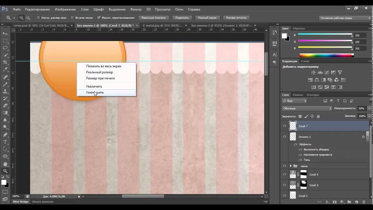 Как в фотошоп сделать шаблон сайта