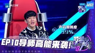 JJ林俊杰天生就适合唱《天黑》《梦想的声音3》花絮 EP10 /浙江卫视官方音乐HD/