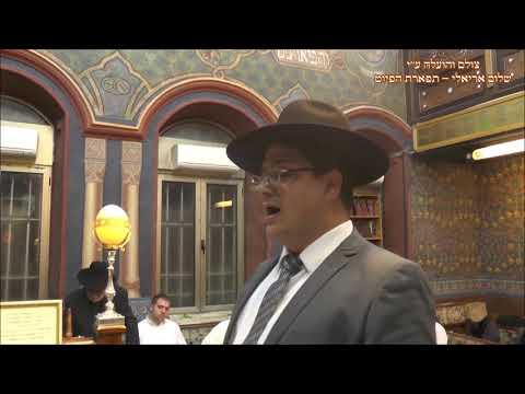 תפילת ערבית החזן רחמים כהן בבהכנ''ס עדס פרשת זכור תשע''ט ראשט