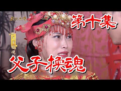 台劇-戲說台灣-父子換魂-EP 10