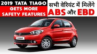 2019 TATA TIAGO-New Safety Features #TataTiago #BestHatchback