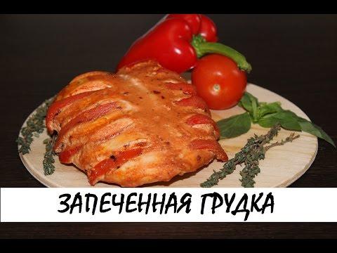 Куриная грудка с картошкой и помидорами