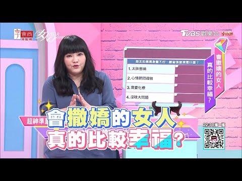 台綜-女人我最大-20190322 會撒嬌的女人 真的比較幸福?